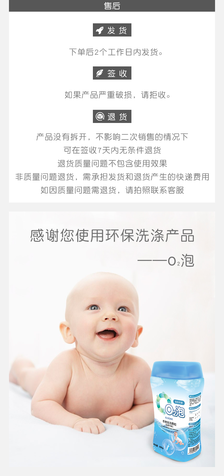母婴装详情页_16.jpg